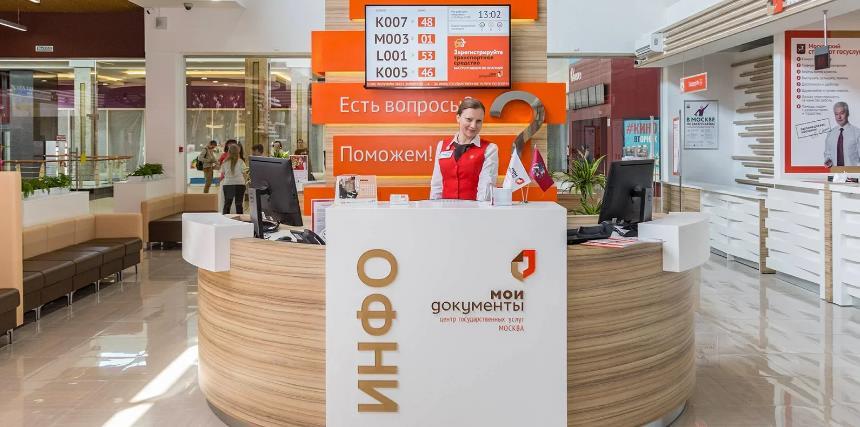 """""""Мои документы"""" в центрах Госуслуг на официальном сайте md.mos.ru"""
