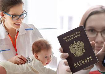 Цифровой паспорт ребенка
