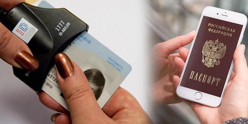 Электронные паспорта России